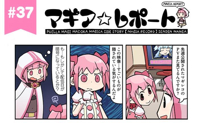 【マギアレコード】マギレコ公式漫画「マギレポ」第37話が更新!