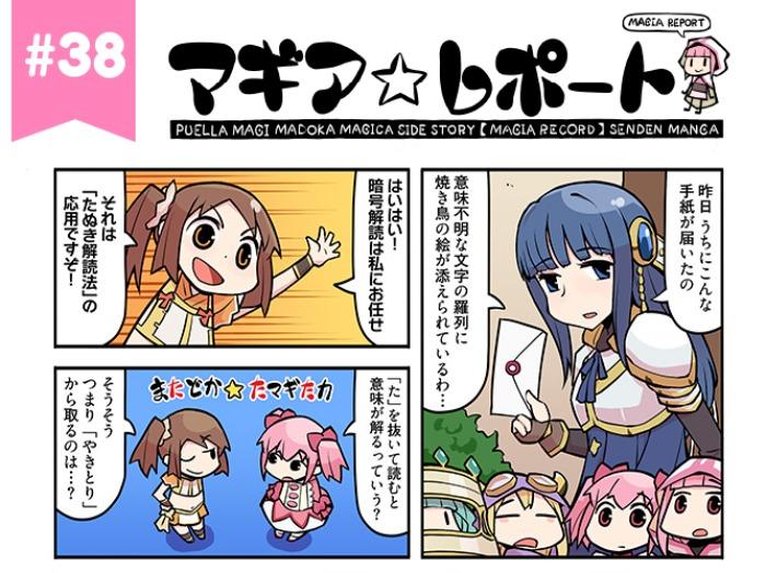 【マギアレコード】マギレコ公式漫画「マギレポ」第38話が更新!