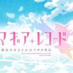 【マギアレコード】マギレコのリリース日が決定!!!8月22日にクル━━━━(゚∀゚)━━━━!!