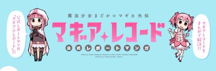マギアレコード(マギレコ)公式漫画マギレポ