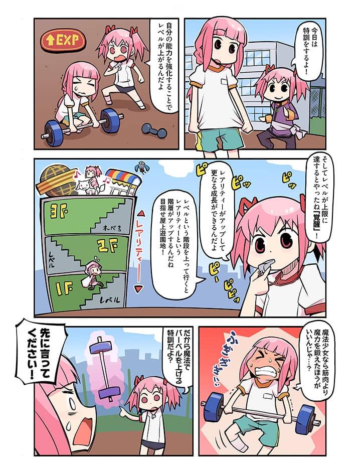 【マギレコ】漫画でマギレコ18話