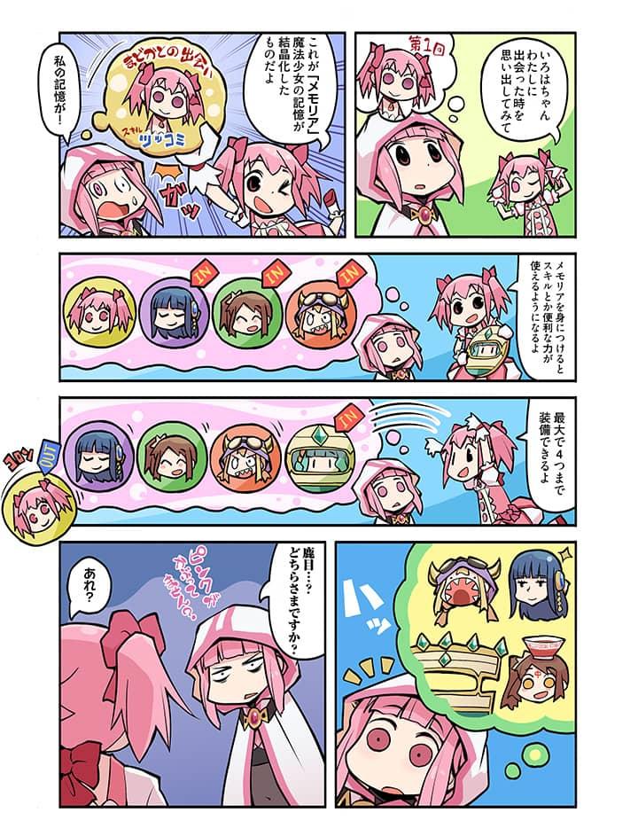 【マギレコ】漫画でマギレコ19話