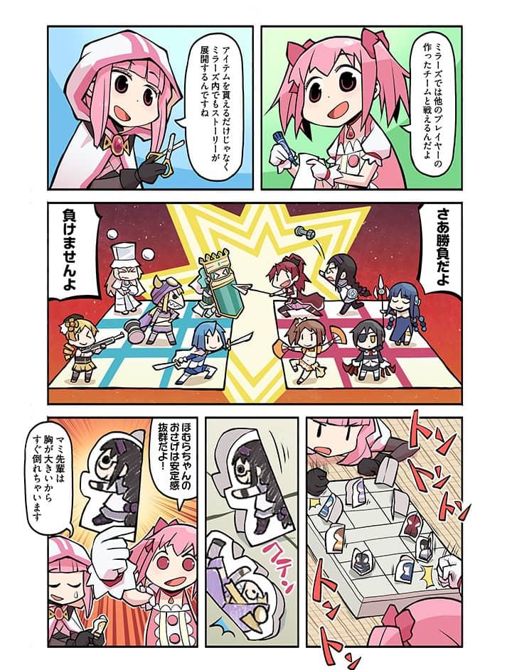 【マギレコ】漫画でマギレコ20話