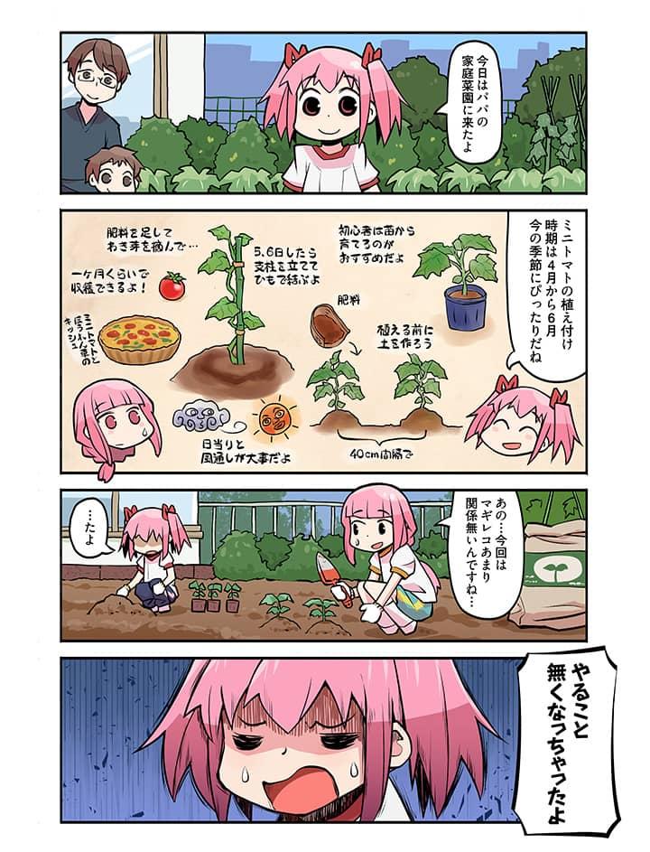 【マギレコ】漫画でマギレコ21話