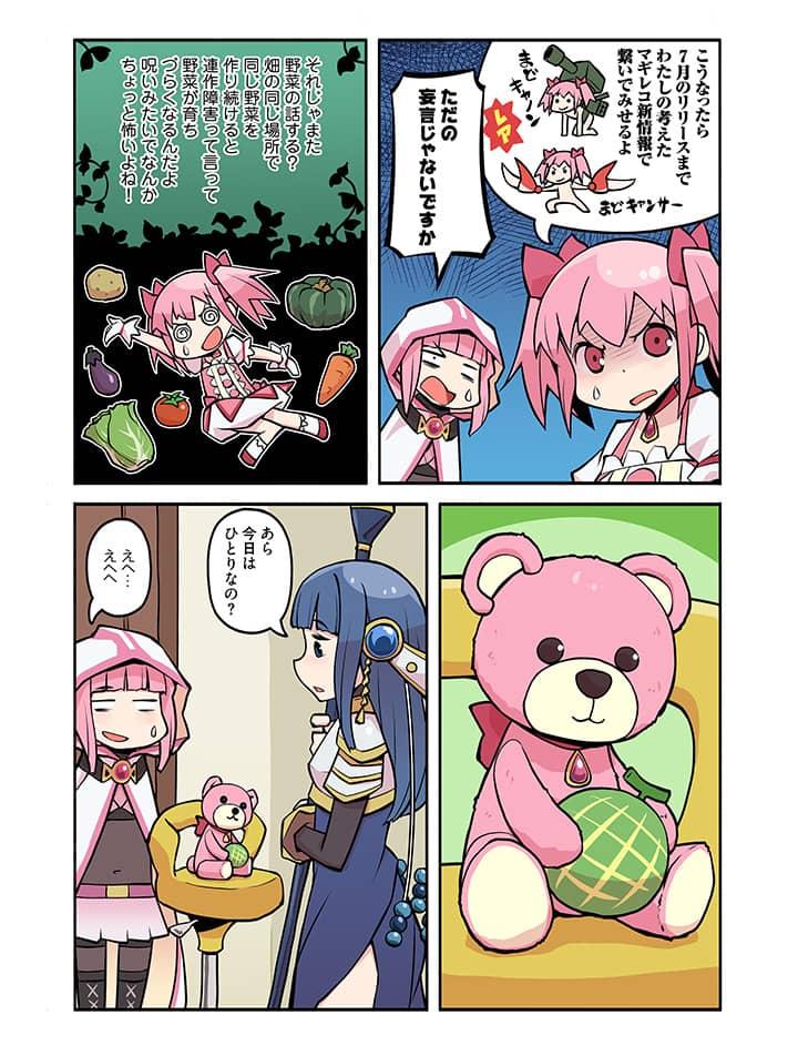 【マギレコ】漫画でマギレコ22話
