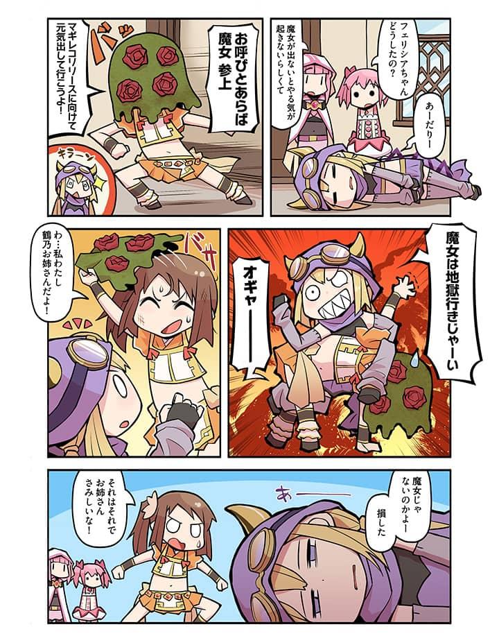 【マギレコ】漫画でマギレコ26話