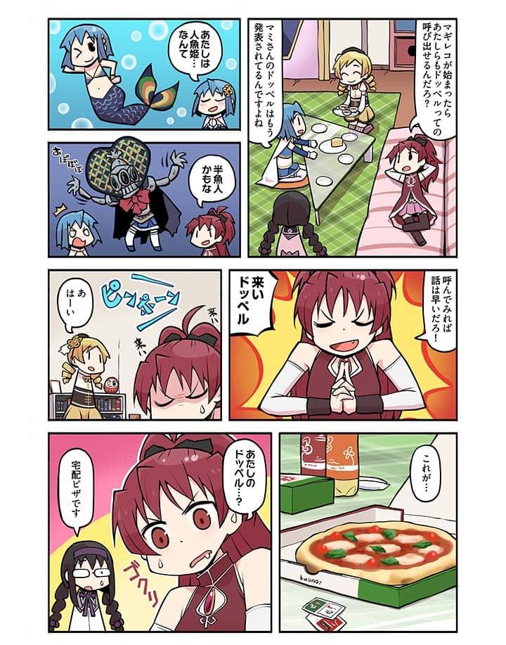 【マギレコ】漫画でマギレコ29話