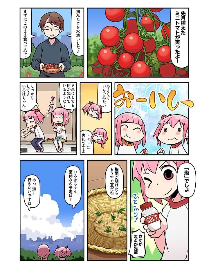 【マギレコ】漫画でマギレコ30話