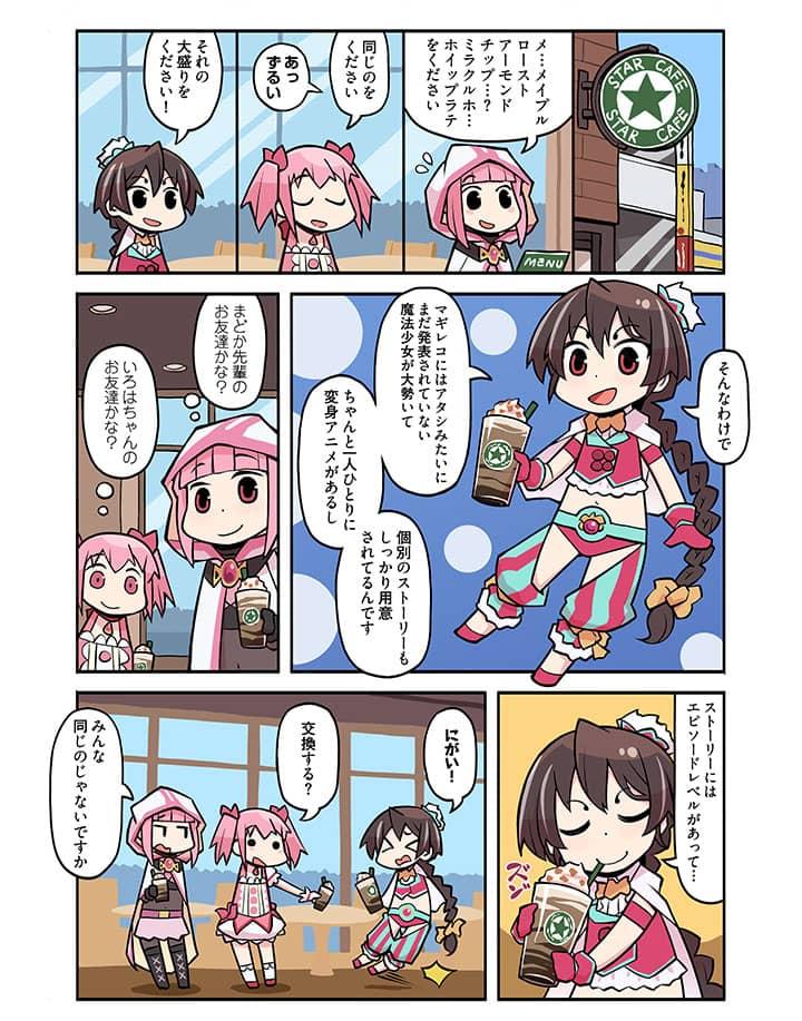 【マギレコ】漫画でマギレコ31話