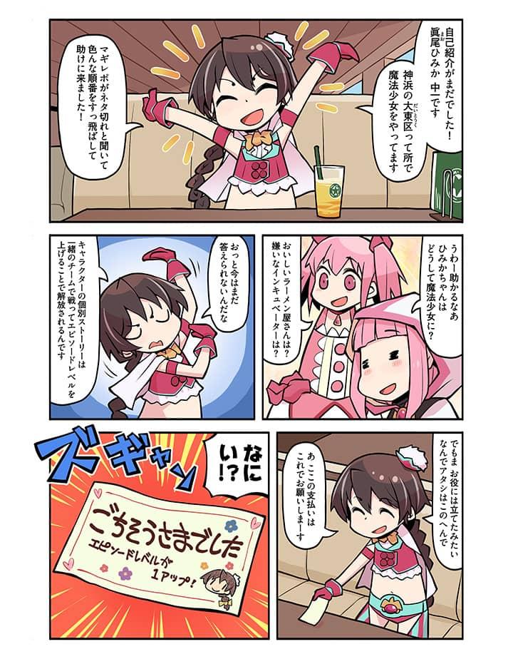 【マギレコ】漫画でマギレコ32話
