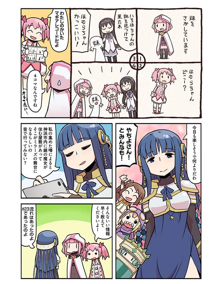 【マギレコ】漫画でマギレコ33話