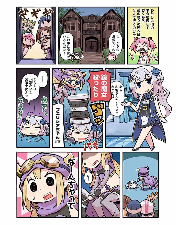 【マギレコ】漫画でマギレコ34話