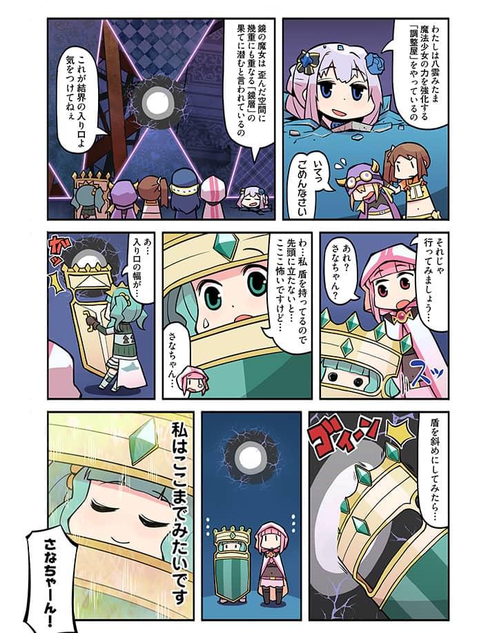 【マギレコ】漫画でマギレコ35話