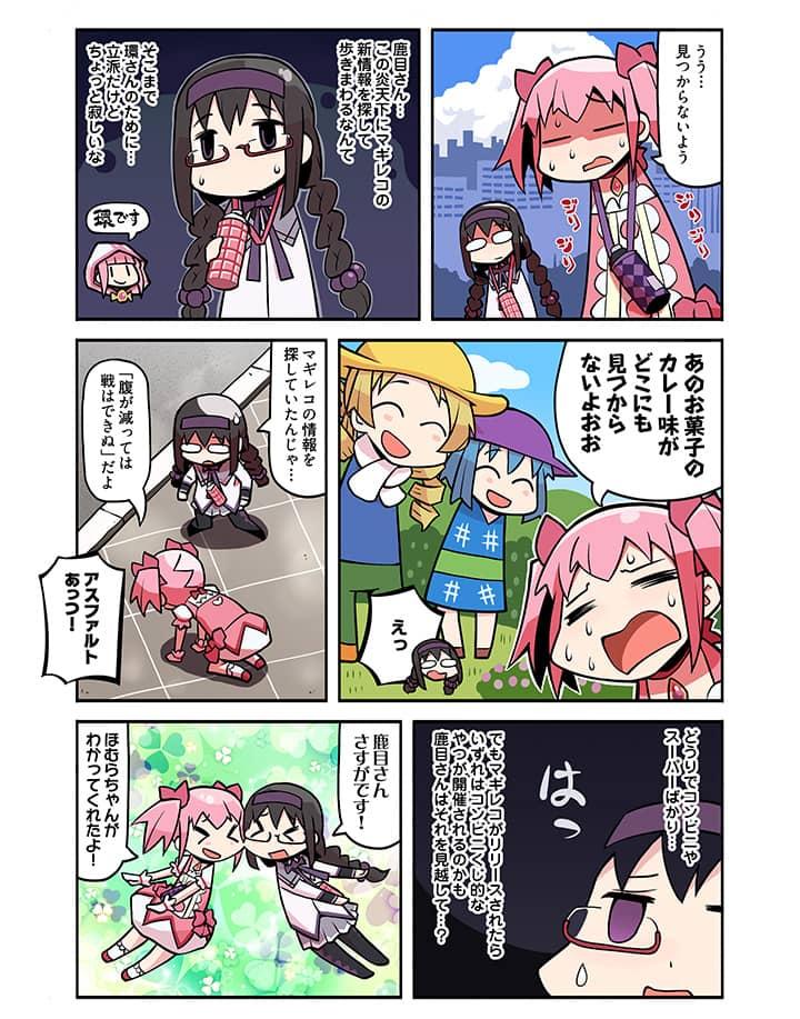 【マギレコ】漫画でマギレコ36話