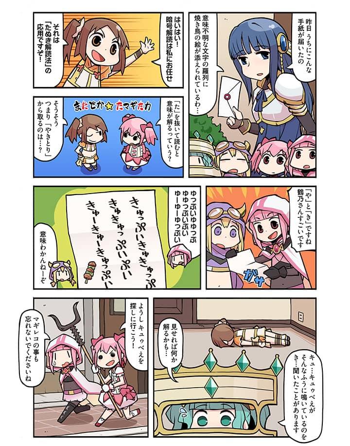 【マギレコ】漫画でマギレコ38話