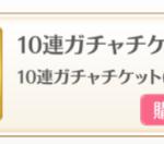 【マギレコ】10連ガチャチケットセット買ったか??そろそろ期限迫るぞ!!