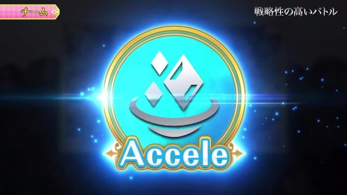 マギアレコード(マギレコ)ディスク「Accele」アクセル