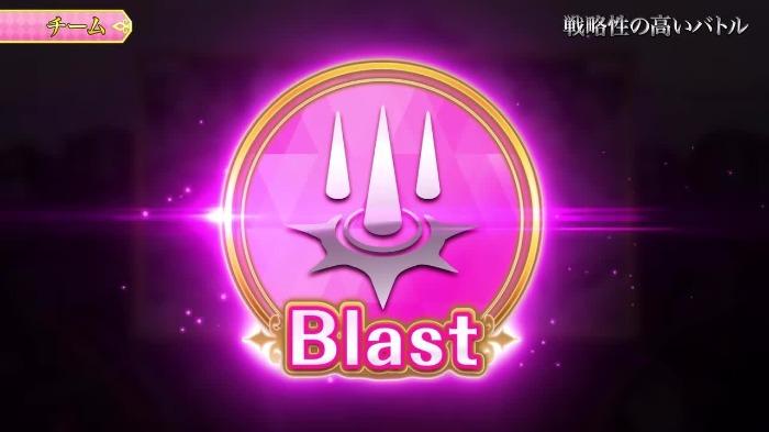 マギアレコード(マギレコ)ディスク「Blast」ブラスト