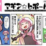 【マギレコ】マギアレコード公式漫画「マギレポ」第39話が更新!