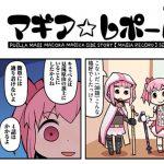 【マギレコ】マギアレコード公式漫画「マギレポ」第40話が更新!