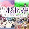 【マギレコ】Ultimate Bestがオリコン週間アルバムランキング4位に!!!