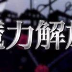 【マギレコ】魔力解放&ディスティニージェムの入手方法