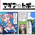 【マギレコ】マギアレコード公式漫画「マギレポ」第41話が更新!