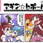 【マギレコ】マギアレコード公式漫画「マギレポ」第42話が更新!