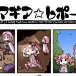 【マギレコ】マギアレコード公式漫画「マギレポ」第43話が更新!