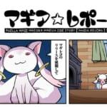 【マギレコ】マギアレコード公式漫画「マギレポ」第44話が更新!