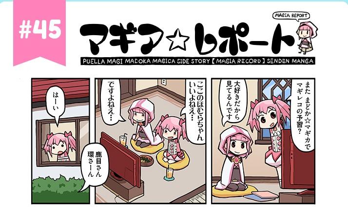 【マギレコ】マギアレコード公式漫画「マギレポ」第45話が更新!
