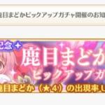 【マギレコ】配信一発目のガチャは鹿目まどかのピックアップガチャが確定!!