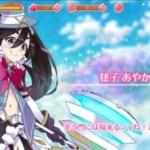【マギアレコード】『毬子あやか』のプロフィール・評価・ステータス・スキル詳細【10/20更新】