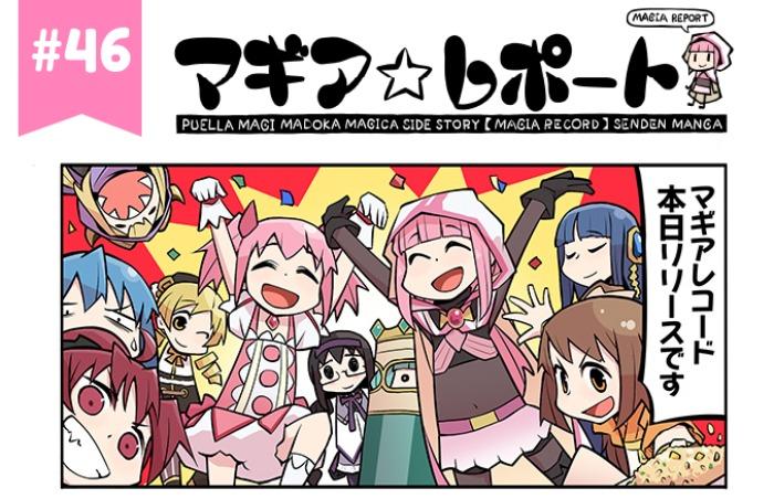 【マギレコ】マギアレコード公式漫画「マギレポ」第46話が更新!