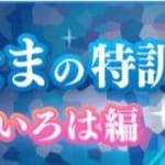 【マギレコ】初イベントが来週に開催!レインボーオーブを獲得出来るチャンスが来るぞぉぉぉ!!!