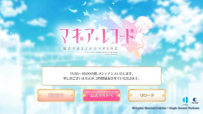 【マギレコ】メンテ延長のお知らせ!!!!終了時間が18時に・・・