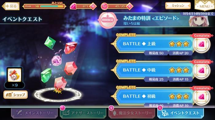 【マギレコ】初イベントのみたま特訓いろは編が開始!レインボーオーブも3つまで交換可能に!!!
