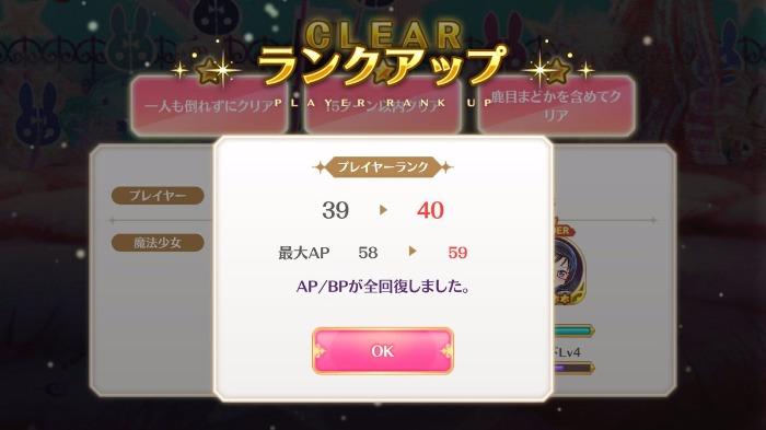【マギレコ】今すべきことはプレイヤーランク上げて最大AP上げることだぞ!!!