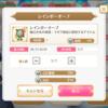 【マギレコ】調整屋さんのリセットが迫る!!!購入期限が終わる!!!買い忘れはない??
