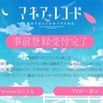 【マギレコ】事前登録終了でリリースは確実に!!!
