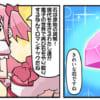 【マギレコ】マギアストーンをガチャに使うか、スタミナ回復に使うかどっちが正解?