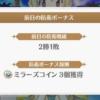 【マギレコ】ミラーズ防衛には○○○単騎で○○のメモリアがオススメ!