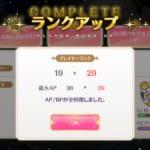 【マギレコ】プレイヤーランク上げの周回場所はここでガッツリ経験値獲得!!