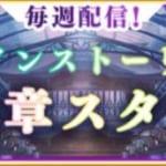 【マギレコ】第4章がいよいよ来週から!メインストーリーは早めに終わらせよう!!!