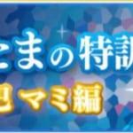 【マギレコ】イベント巴マミ編の追加情報!最大11枚のガチャチケットが交換可能に!!!!