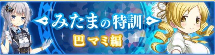 【マギレコ】みたまの特訓 巴マミ編の追加情報!最大11枚のガチャチケットが交換可能に!!!!