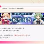 【マギレコ】9/15(金)ミラーズ鏡層解放クル━━━━(゚∀゚)━━━━!!