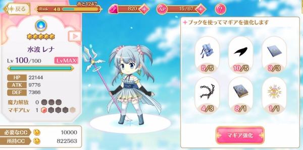 【マギレコ】レナの武器(槍)はダサすぎる?!皆の反応は・・・