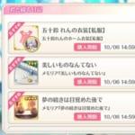 【マギレコ】ブックはイベント交換がうまうまだぞぉぉぉ!!!!