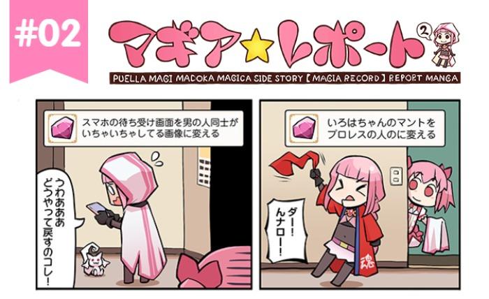 【マギレコ】公式漫画「マギレポ2」第2話が更新!